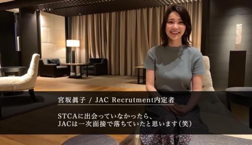 【20卒サービス利用者インタビュー】宮坂眞子さん(JAC Recruitment内定者/龍谷大学4年生)