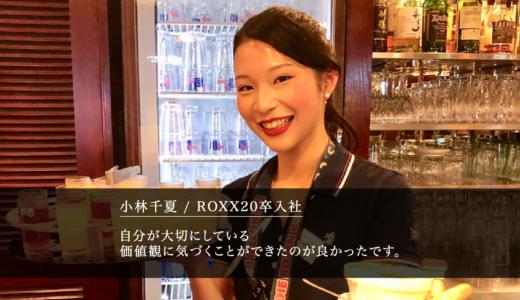 【20卒サービス利用者インタビュー】小林千夏さん(ROXX20卒入社/中央大学卒)