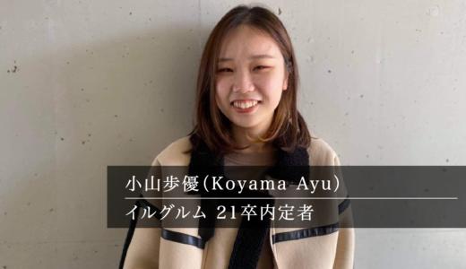 イルグルム 21卒内定者|小山歩優(広島大学)
