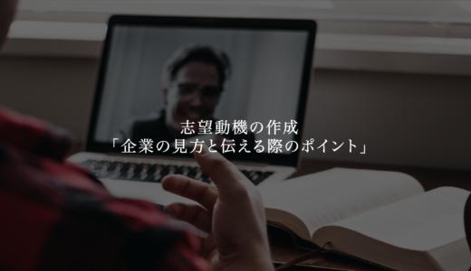 面接④:志望動機の作成「企業の見方と伝える際のポイント」