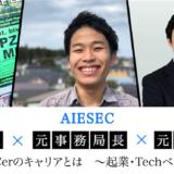 学生向けオンラインイベント| 元AIESECer3名によるクロストークイベント