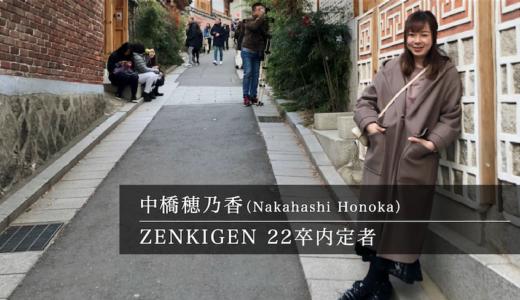 ZENKIGEN 22卒内定者|中橋穂乃香(北海道大学)