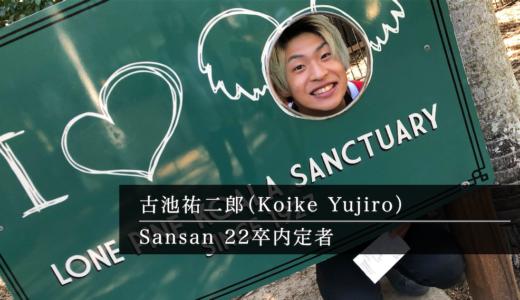 Sansan 22卒内定者|古池祐二郎(慶應義塾大学)