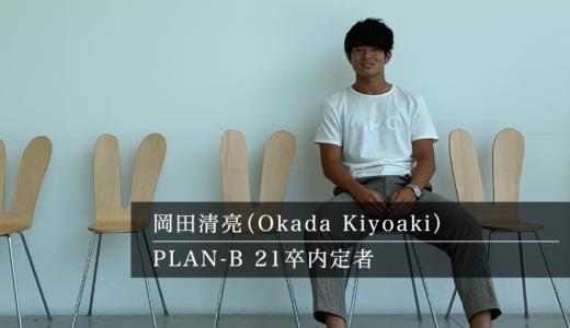 PLAN-B 21卒内定者|岡田清亮(関西大学)