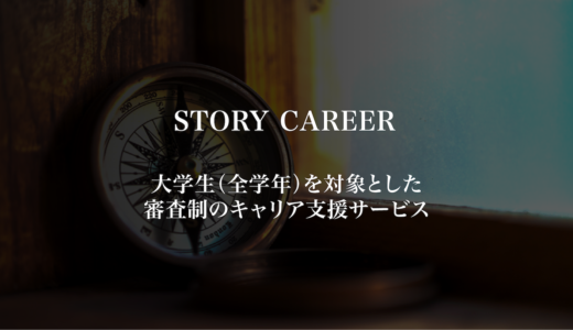STORY CAREER サービスリニュアル #メンバー先行募集中