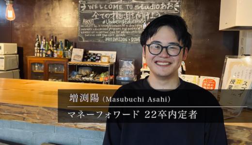 マネーフォワード 22卒内定者|増渕陽(立命館大学)