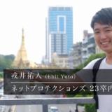 ネットプロテクションズ 23卒内定者|戎井祐人(愛媛大学)